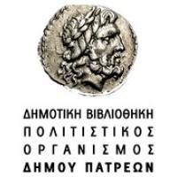 Δημοτική Βιβλιοθήκη - Πινακοθήκη Δήμου Πατρέων