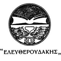 Ελευθερουδάκης ΑΕ