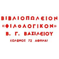 Βιβλιοπωλείον «Φιλολογικόν» Β. Γ. Βασιλείου