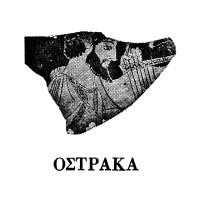Όστρακα