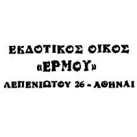Εκδοτικός Οίκος «Ερμού»