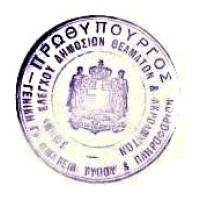 Γενική Γραμματεία Τύπου και Πληροφοριών