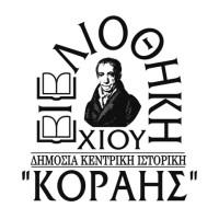 Δημόσια Κεντρική Ιστορική Βιβλιοθήκη Χίου «Κοραής»