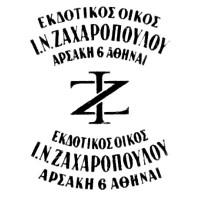 Ζαχαρόπουλος Π. και Ιωάννης