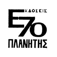 Εκδόσεις 70