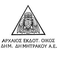 Aρχαίος Εκδοτικός Οίκος Δημητρίου Δημητράκου Α.Ε.