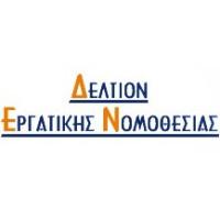 Δελτίο Εργατικής Νομοθεσίας (ΔΕΝ)