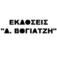 Δ. Βογιατζής