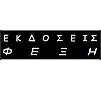 Φέξης Γεώργιος