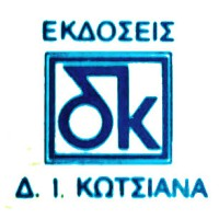 Κωτσιανάς Ι. Δημήτριος