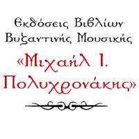 Πολυχρονάκης Ι. Μιχαήλ