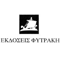Φυτράκης
