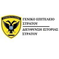 Γενικό Επιτελείο Στρατού (ΓΕΣ/ΔΙΣ)