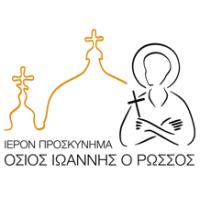 Ιερό Προσκύνημα Οσίου Ιωάννου του Ρώσου
