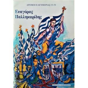 ΕΥΑΓΟΡΑΣ ΠΑΛΛΗΚΑΡΙΔΗΣ - ΔΡΟΜΟΙ ΕΛΕΥΘΕΡΙΑΣ 55-59