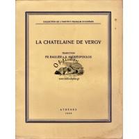 Η ΑΡΧΟΝΤΙΣΣΑ ΤΟΥ ΒΕΡΖΥ | LA CHATELAINE DE VERGY (ΔΙΓΛΩΣΣΗ ΕΚΔΟΣΗ)