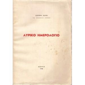 ΛΥΡΙΚΟ ΗΜΕΡΟΛΟΓΙΟ (ΑΡΙΘΜΗΜΕΝΟ ΑΝΤΙΤΥΠΟ 27/350)