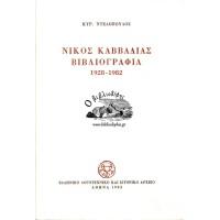 ΝΙΚΟΣ ΚΑΒΒΑΔΙΑΣ ΒΙΒΛΙΟΓΡΑΦΙΑ 1928-1982