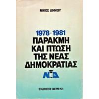 1978-1981 ΠΑΡΑΚΜΗ ΚΑΙ ΠΤΩΣΗ ΤΗΣ ΝΕΑΣ ΔΗΜΟΚΡΑΤΙΑΣ