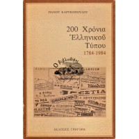 200 ΧΡΟΝΙΑ ΕΛΛΗΝΙΚΟΥ ΤΥΠΟΥ 1784-1984