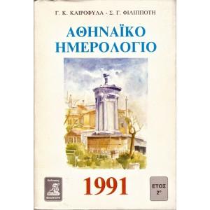 ΑΘΗΝΑΪΚΟ ΗΜΕΡΟΛΟΓΙΟ 1991 ΕΤΟΣ 2ο