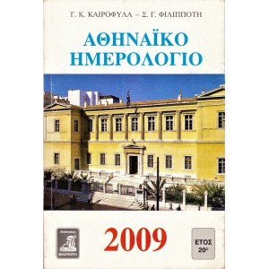 ΑΘΗΝΑΪΚΟ ΗΜΕΡΟΛΟΓΙΟ 2009 ΕΤΟΣ 20ο