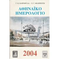 ΑΘΗΝΑΪΚΟ ΗΜΕΡΟΛΟΓΙΟ 2004 ΕΤΟΣ 15ο