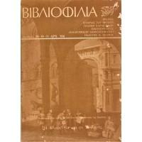 ΒΙΒΛΙΟΦΙΛΙΑ «Η ΦΛΩΡΕΝΤΙΑ ΚΑΙ ΟΙ ΕΛΛΗΝΕΣ», ΤΕΥΧΟΣ 29-30-31 ΚΑΛΟΚΑΙΡΙ - ΦΘΙΝΟΠΩΡΟ 1986