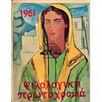 ΦΙΛΟΛΟΓΙΚΗ ΠΡΩΤΟΧΡΟΝΙΑ 1961 (ΤΟΜΟΣ 18ος)