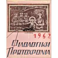 ΦΙΛΟΛΟΓΙΚΗ ΠΡΩΤΟΧΡΟΝΙΑ 1962 (ΕΤΟΣ 19ο)