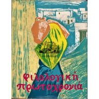 ΦΙΛΟΛΟΓΙΚΗ ΠΡΩΤΟΧΡΟΝΙΑ 1964 (ΕΤΟΣ 21ο)