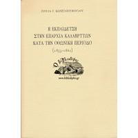 Η ΕΚΠΑΙΔΕΥΣΗ ΣΤΗΝ ΕΠΑΡΧΙΑ ΚΑΛΑΒΡΥΤΩΝ ΚΑΤΑ ΤΗΝ ΟΘΩΝΙΚΗ ΠΕΡΙΟΔΟ (1833-1862)