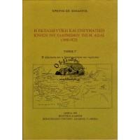 Η ΕΚΠΑΙΔΕΥΤΙΚΗ ΚΑΙ ΠΝΕΥΜΑΤΙΚΗ ΚΙΝΗΣΗ ΤΟΥ ΕΛΛΗΝΙΣΜΟΥ ΤΗΣ Μ. ΑΣΙΑΣ (1800-1922) - ΤΟΜΟΣ Γ΄ Η ΕΞΑΡΤΗΣΗ ΚΑΙ Η ΔΡΑΣΤΗΡΙΟΤΗΤΑ ΤΩΝ ΣΧΟΛΕΙΩΝ