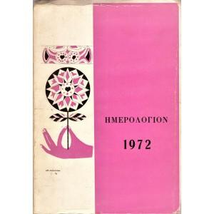 ΗΜΕΡΟΛΟΓΙΟΝ 1972, Β΄ ΤΟΣΙΤΣΕΙΟΝ - ΑΡΣΑΚΕΙΟΝ