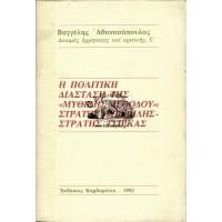 Η ΠΟΛΙΤΙΚΗ ΔΙΑΣΤΑΣΗ ΤΗΣ «ΜΥΘΙΚΗΣ ΜΕΘΟΔΟΥ»: ΣΤΡΑΤΗΣ ΜΥΡΙΒΗΛΗΣ - ΣΤΡΑΤΗΣ ΤΣΙΡΚΑΣ