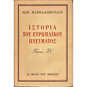 ΙΣΤΟΡΙΑ ΤΟΥ ΕΥΡΩΠΑΙΚΟΥ ΠΝΕΥΜΑΤΟΣ (ΤΟΜΟΙ Α+Β)