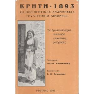 ΚΡΗΤΗ 1893 ΟΙ ΠΕΡΙΗΓΗΤΙΚΕΣ ΑΝΑΜΝΗΣΕΙΣ ΤΟΥ VITTORIO SIMONELLI