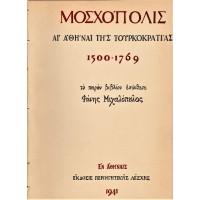 ΜΟΣΧΟΠΟΛΙΣ ΑΙ ΑΘΗΝΑΙ ΤΗΣ ΤΟΥΡΚΟΚΡΑΤΙΑΣ (1500-1769)