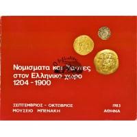 ΝΟΜΙΣΜΑΤΑ ΚΑΙ ΧΑΡΤΕΣ ΣΤΟΝ ΕΛΛΗΝΙΚΟ ΧΩΡΟ 1204-1900