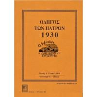 ΟΔΗΓΟΣ ΤΩΝ ΠΑΤΡΩΝ 1930