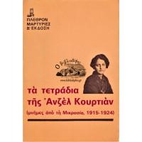 ΤΑ ΤΕΤΡΑΔΙΑ ΤΗΣ ΑΝΖΕΛ ΚΟΥΡΤΙΑΝ (ΜΝΗΜΕΣ ΑΠΟ ΤΗ ΜΙΚΡΑΣΙΑ 1915-1924)
