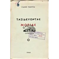 ΤΑΞΙΔΕΥΟΝΤΑΣ - ΜΟΡΙΑΣ