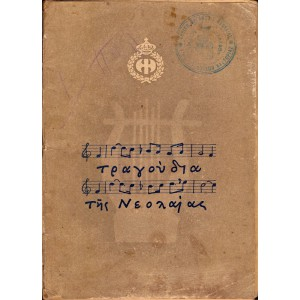ΤΡΑΓΟΥΔΙΑ ΤΗΣ ΝΕΟΛΑΙΑΣ - ΤΕΥΧΟΣ Α΄