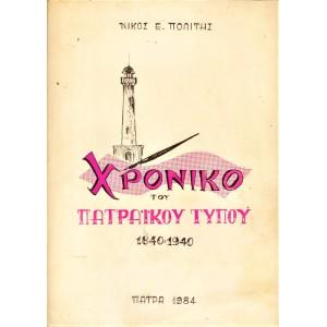 ΧΡΟΝΙΚΟ ΤΟΥ ΠΑΤΡΑΪΚΟΥ ΤΥΠΟΥ 1840-1940
