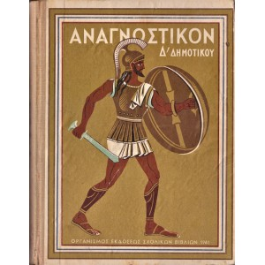 ΑΝΑΓΝΩΣΤΙΚΟΝ Δ΄ ΔΗΜΟΤΙΚΟΥ