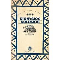 DIONYSIOS SOLOMOS - STUDIES IN MODERN GREEK