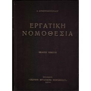 ΕΡΓΑΤΙΚΗ ΝΟΜΟΘΕΣΙΑ (ΝΟΜΟΘΕΣΙΑ - ΕΡΜΗΝΕΙΑ - ΝΟΜΟΛΟΓΙΑ)