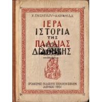 ΙΕΡΑ ΙΣΤΟΡΙΑ ΤΗΣ ΠΑΛΑΙΑΣ ΔΙΑΘΗΚΗΣ (1951)