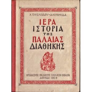 ΙΕΡΑ ΙΣΤΟΡΙΑ ΤΗΣ ΠΑΛΑΙΑΣ ΔΙΑΘΗΚΗΣ (1959)