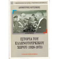 ΙΣΤΟΡΙΑ ΤΟΥ ΕΛΛΗΝΟΤΟΥΡΚΙΚΟΥ ΧΩΡΟΥ (1928-1973)